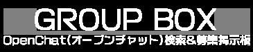 LINEオープンチャット検索&募集掲示板【Group Box】